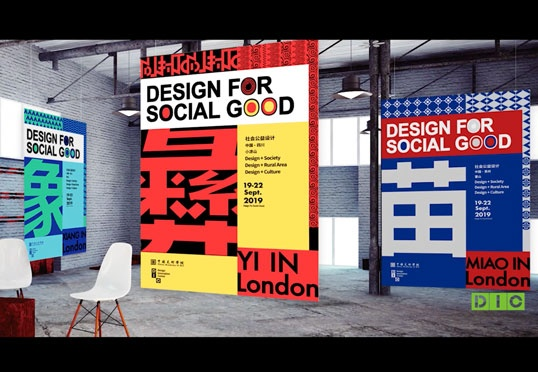 London Design Fair 2019: China Academy of Art 'Design for Social Good' documentary