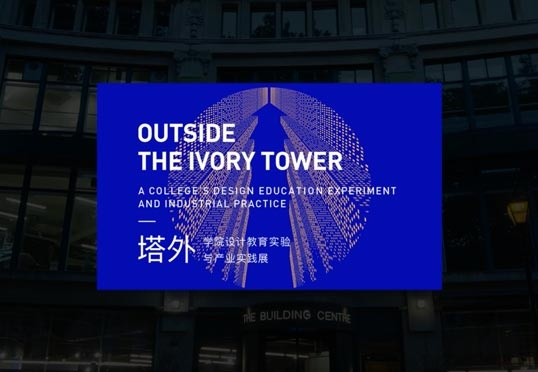 Outside the Ivory Tower, London Design Festival 2017